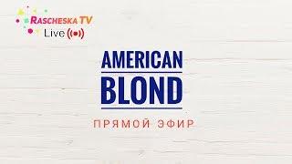 American blond \ Американский блонд (мелирование) часть 2 укладка и результат