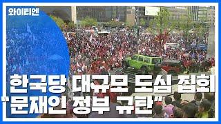 한국당, '文 정부 규탄' 대규모 도심 집회 / YTN