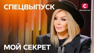 Мой секрет 2021. Ирина Билык – Спецвыпуск от 28.04.2021