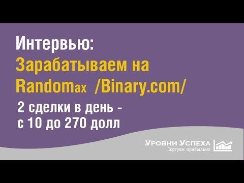 Интервью с трейдером БО - зарабатываем на Рандомах Binary.com