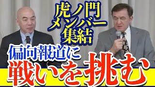 【記者会見】テレビの偏向報道壊滅へ向けて!虎ノ門メンバーが視聴者の会で戦う!「これは日本を取り戻すための戦い」【真実と幻想と】 thumbnail