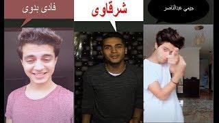 ميوزكلى | شرقاوى vs جيمى عبدالناصر vs فادى بدوى | تصويت من الافضل