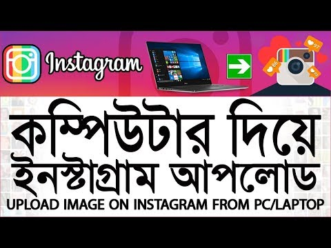 How to upload photo to Instagram from computer/Laptop - Bangla
