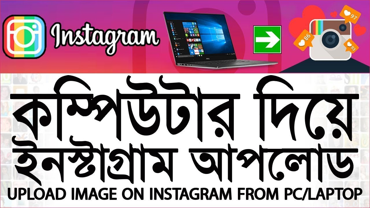 how to delete a photo on instagram laptop