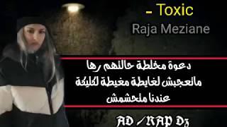 Raja Meziane - Toxic ( Lyrics -- الكلمات )