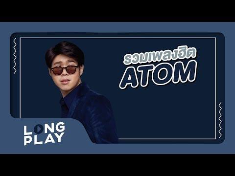 รวมเพลงใหม่ เพลงฮิต ATOM (อะตอม ) l PLEASE , พอ , แผลเป็น 【LONGPLAY】