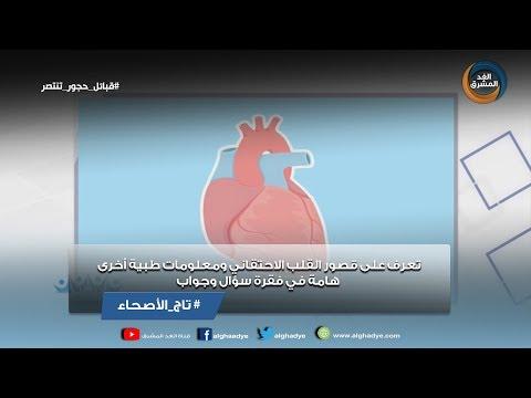 تاج الأصحاء | تعرف على قصور القلب الاحتقاني ومعلومات طبية أخرى هامة في فقرة سؤال وجواب