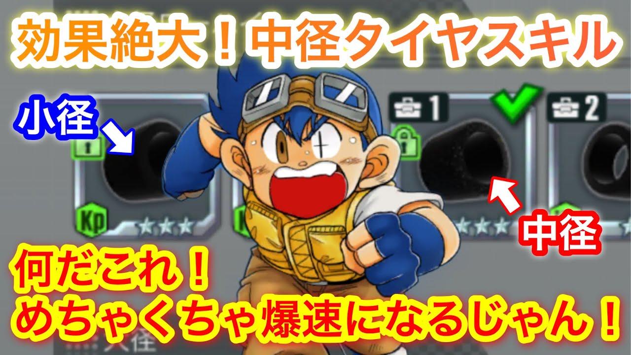 駆 超速 タイヤ ミニ 四 グランプリ