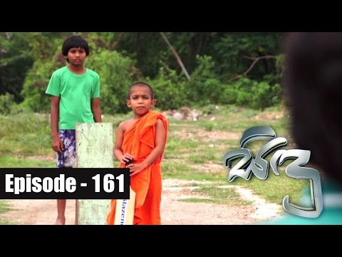 Sidu | Episode 161 20th March 2017