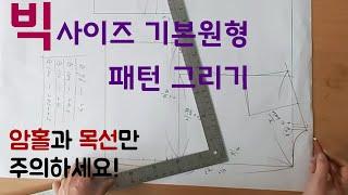 ★빅사이즈★기본원형패턴그리기★바스트 사이즈별 암홀 길이…