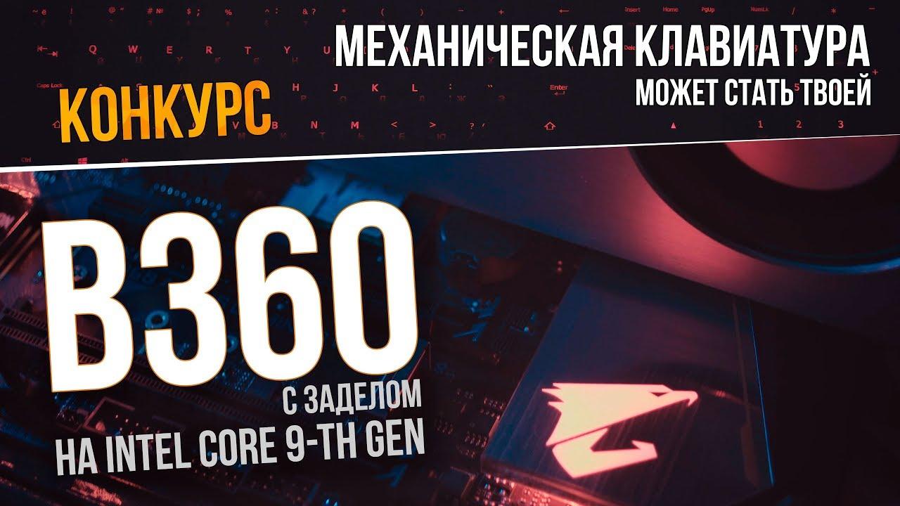 Обзор материнской платы Aorus B360 Gaming 3 Wi-Fi и конкурс с механической игровой клавиатурой