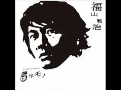 福山雅治☆名曲メドレー