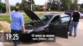 АВАРИЯ Старые Дороги 08.07.2013