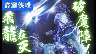 霹靂俠峰45:玉龍隱士 飛龍在天破魔障! 虛無、鬼智、衣九溟 霹靂布袋戲