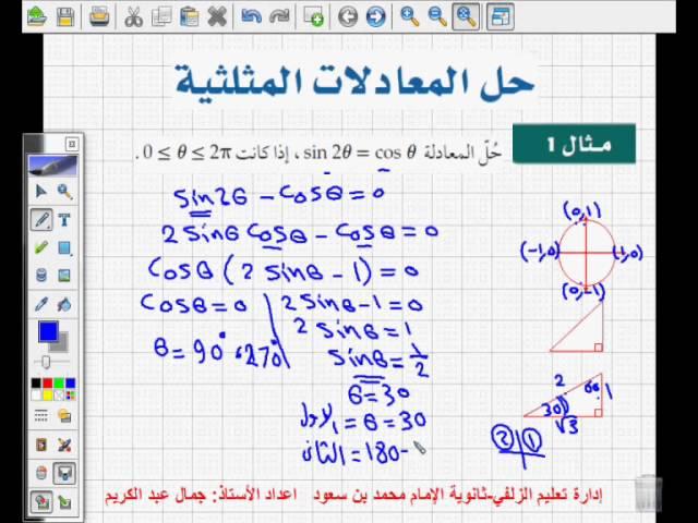 حل المعادلات المثلثية Youtube