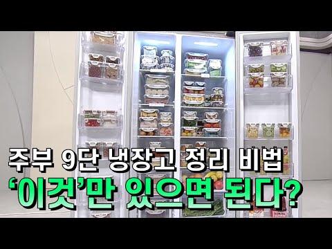 [GS 홈쇼핑] 혼돈의 카오스인 냉장고를 쉽고 깔끔하게 정리하자 | 락앤락 비스프리 스테커블, 밀폐용기, 반찬정리, 냉장고청소
