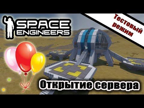 Space Engineers. Открытие сервера!