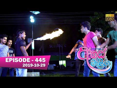 ahas-maliga-|-episode-445-|-2019-10-29