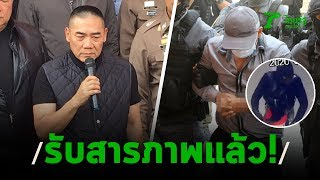 จับแล้วโจรชิงทองลพบุรี อึ้ง เป็น ผอ.โรงเรียน | 22-01-63 | ข่าวเที่ยงไทยรัฐ