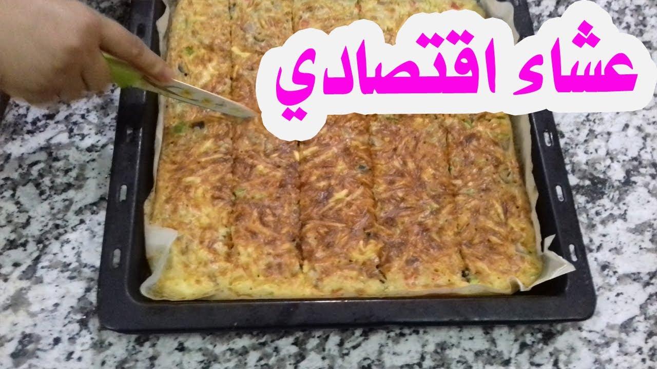 وجبة عشاء خفيفة ظريفة  لا تفووتكم في دقائق متشبعوش منها أهل الدار  كلهم سيشكروك عليها