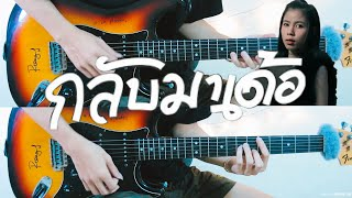 กลับมาเด้อ - กระต่าย พรรณนิภา 【Cover Guitar】Mos Peerapat
