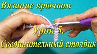 Вязание крючком. Урок 5. Соединительный столбик.