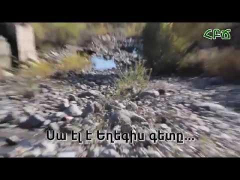 Փոքր ՀԷԿ VS Եղեգիս գետ․ առանց մեկնաբանության