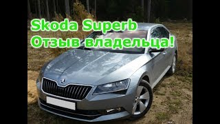 Skoda Superb Честный отзыв владельца