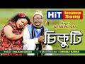 Chikuti || Gitanjali Das || Assamese Song Mp3