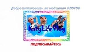 Новый канал  ВЛОГОВ!!!!!!!