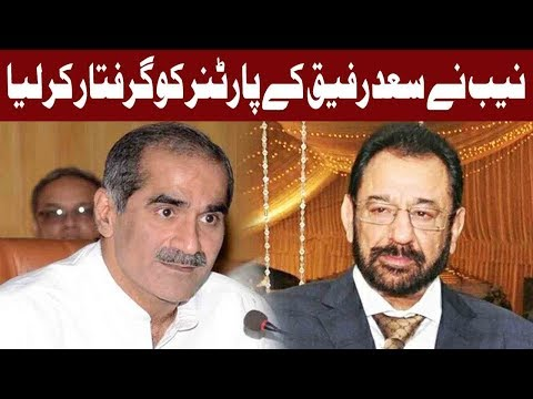 Qaiser Amin Butt Arrested By NAB in Paragon Housing Scam | 1 October 2018 | Express News