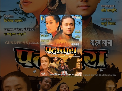 Nepali Movie || Patachara || पटाचारा