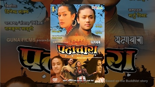 Patachara   Nepali Full Movie   पटाचारा   Karma Shakya   Melina Manandhar