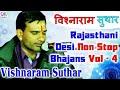 Download Vishnaram Suthar | Nonstop  Rajasthani Desi Bhajans Vol