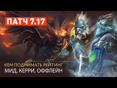 видео: Патч 7.17 — Кем поднимать рейтинг