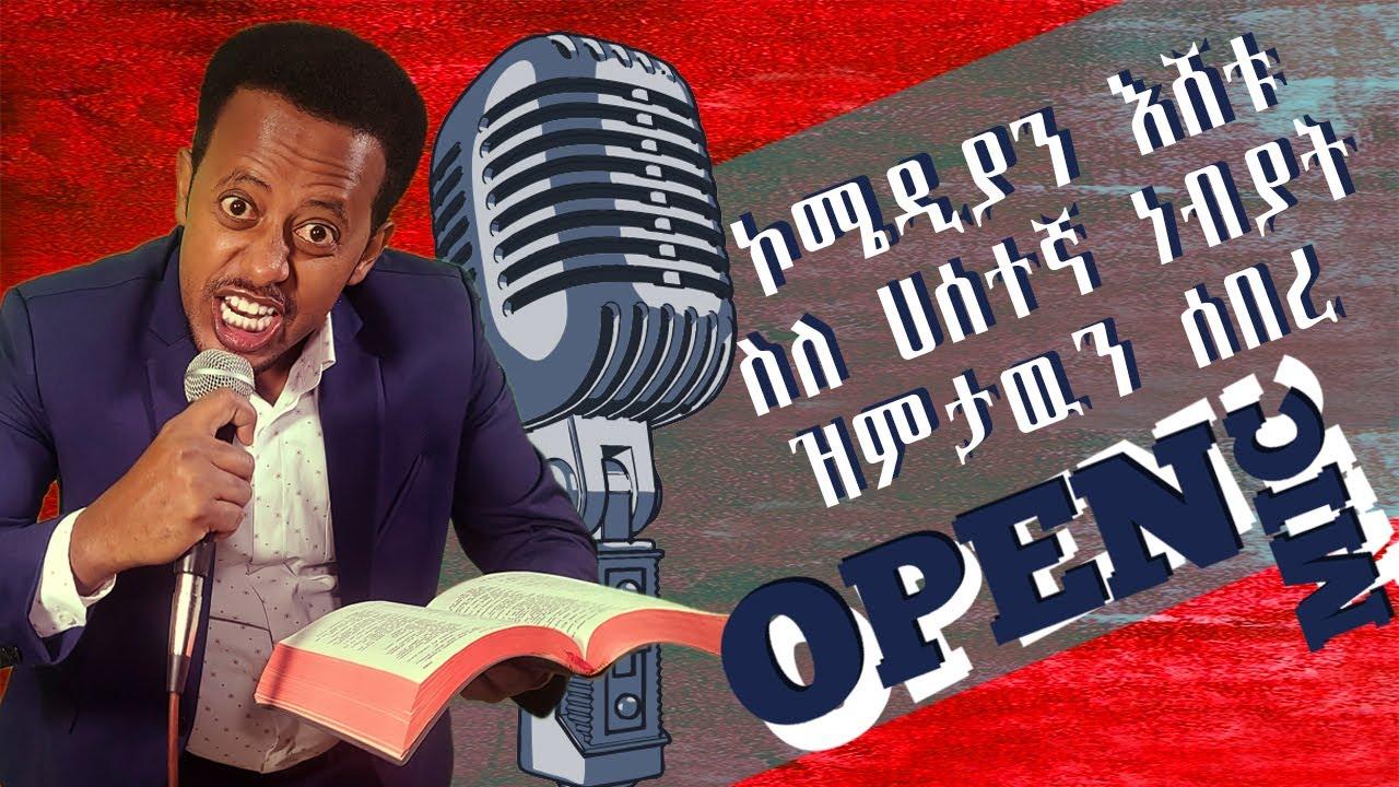 Comedian Eshetu new Ethiopian comedy