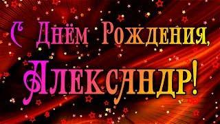С Днем Рождения Александр! Поздравления С Днем Рождения Александру. С Днем Рождения Александр Стихи