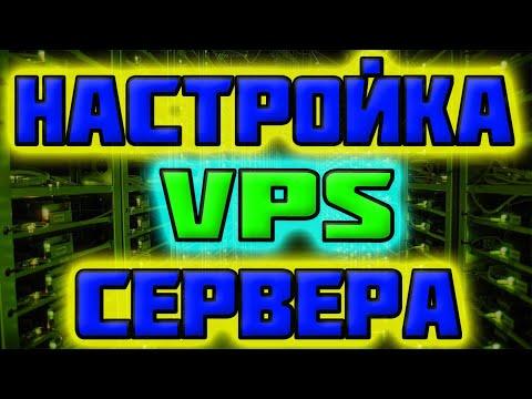 Настройка VPS Сервера / Установка Виртуального Компьютера