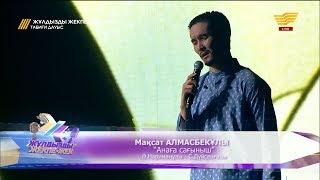 Мақсат Алмасбекұлы – «Анаға сағыныш» (Ә.Нариманұлы – С.Дүйсенғазы)