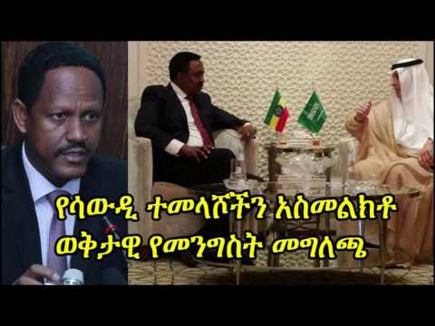 Ethiopian government's statement on its citizens living in Saudi Arabia illegally