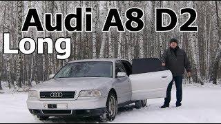 """АУДИ А8Д2/Audi A8D2 Long """"Всесезонный АВТО, ДЛЯ Водителя И Пассажиров"""", Видео обзор..."""