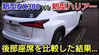 【 新型ハリアー vs 新型NX300 】後部座席を比較してみた!