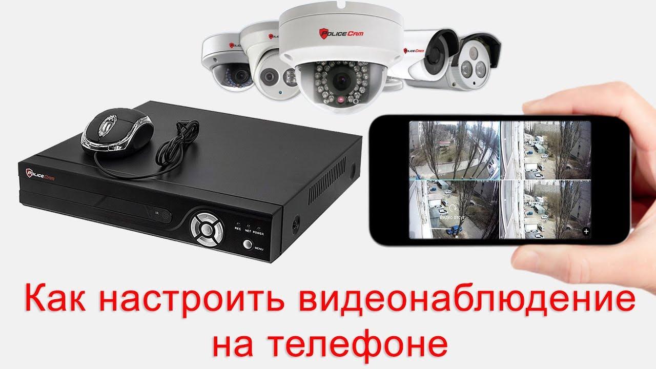 Как подключить видеорегистратор к телефону | Настройка видеонаблюдения  PoliceCam | SgsEye