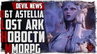 Devil News. ОБТ Astellia уже СКОРО! Китайцы атакуют Lost Ark! KurtzPel!