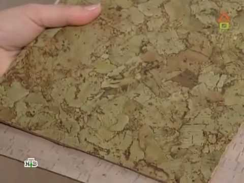 Укладка пробковых покрытий