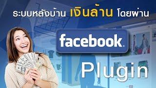 สมัครเฟส - facebook plugin ระบบหลังบ้านเงินล้าน