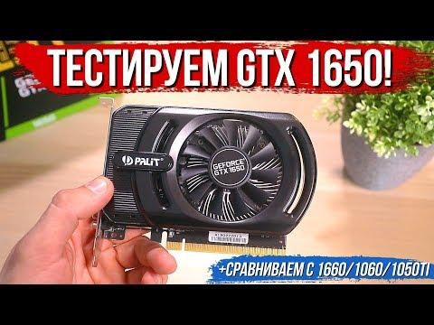 Тест GTX 1650 и сравнение с GTX 1660, 1060 и 1050ti! Что может самый дешёвый Turing?