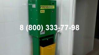 Pressmax.ru вертикальный пакетировочный пресс для отходов PRESSMAX ™ 305