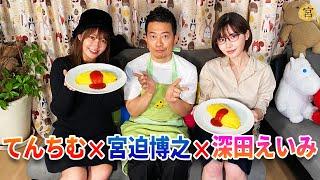 【初対面トーク】炎上の先輩からてんちむ✖️深田えいみに手料理を振る舞う動画