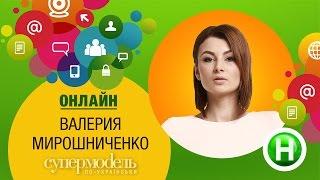 Онлайн-конференция с Валерией Мирошниченко (второй сезон «Супермодель по-украински»)